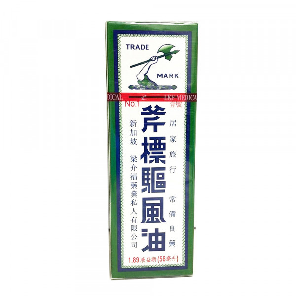 FuBiao Medicated Oil /斧标驱风油 - 56ml