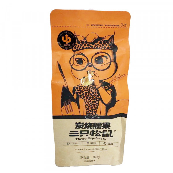 Three Squirrels Charcoal Roasted Cashews / 三只松鼠炭烧腰果 - 160 g