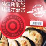BBQ Pot / 烧烤锅
